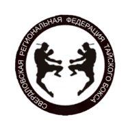 Свердловская региональная федерация тайского бокса
